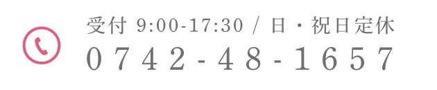 受付 9:00-17:30 / 日・祝日定休 0742-48-1657