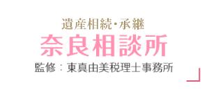 遺産相続・承継 奈良相談所 監修:東真由美税理士事務所