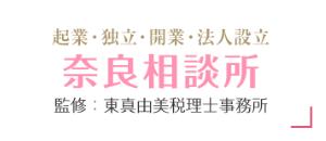 起業・独立・開業・法人設立 奈良相談所 監修:東真由美税理士事務所